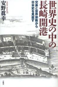 世界史の中の長崎開港 交易と世界宗敎から日本史を見直す