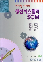 디지털 시대의 생산시스템과 SCM