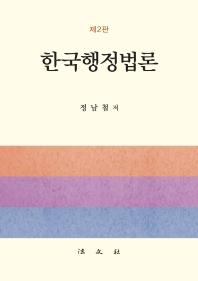 한국행정법론