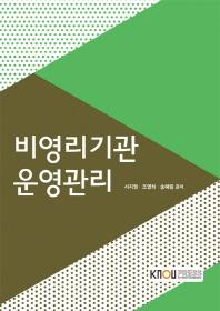 비영리기관운영관리(1학기, 워크북포함)