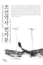 조선역사 천자문: 동악산 항일독립운동의 자취