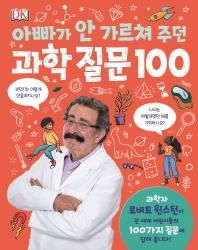 DK 아빠가 안 가르쳐 주던 과학 질문 100