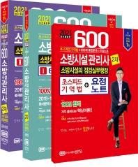 600제 소방시설관리사 2차 세트(소방시설의 점검실무행정)(2021)