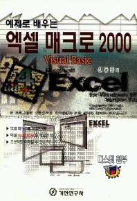 엑셀 매크로 2000(예제로배우는)