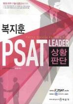 PSAT 상황판단 (행정 외무 기술 입법고시 대비)