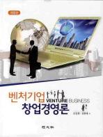 벤처기업 창업경영론
