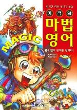 기적의 마법영어 1 (마법의 반지를 찾아라)