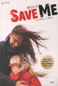 세이브 미 Save Me