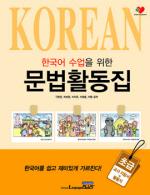 외국인을 위한 한국어 수업을 위한 문법활동집: 초급