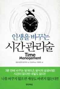 인생을 바꾸는 시간 관리술