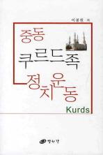 중동 쿠르드족 정치운동