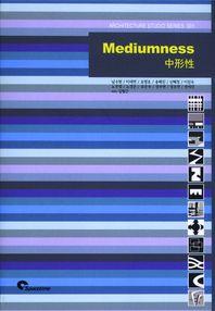 Mediumness 중형성