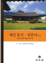 예산 동서 상중리(상)