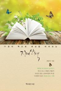 77권의 책으로 세상을 바라보는 지혜산책