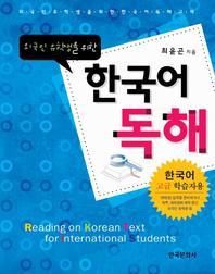 외국인 유학생을 위한 한국어 독해(Paperback)