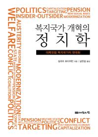 복지국가 개혁의 정치학