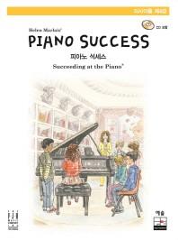 Piano Success(피아노 석세스) 리사이틀 제4급