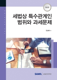 세법상 특수관계인 범위와 과세문제(2021)