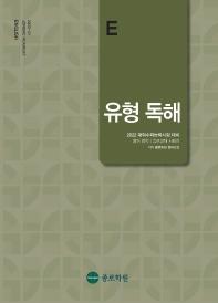 고등 영어영역 유형 독해(2021)(2022 수능대비)