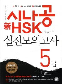 시나공 HSK 실전모의고사 5급(신)