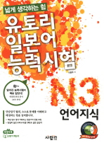 유토리 일본어능력시험: N3 언어지식