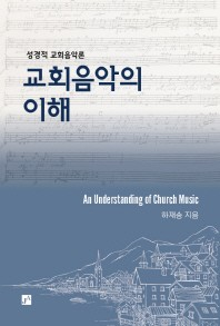 교회음악의 이해