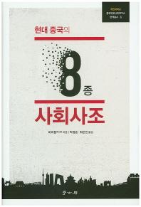 현대 중국의 8종 사회사조