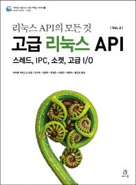 리눅스 API의 모든 것 고급 리눅스 API Vol. 2