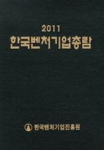 한국벤처기업총람(2011)