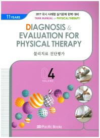 Tank Manual of Physical Therapy. 4: 물리치료 진단평가(2017)