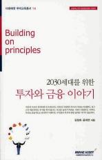 2030세대를 위한 투자와 금융 이야기