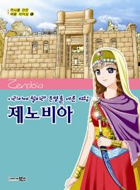 제노비아: 시리아에 팔미라 문명을 세운 여왕