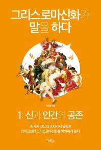 그리스로마신화가 말을 하다. 1: 신과 인간의 공존