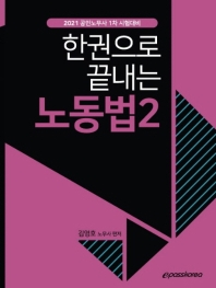 노동법. 2(2021)