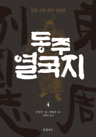 동주 열국지. 4