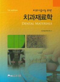 치과기공사를 위한 치과재료학