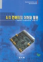 A/D 컨버터의 이해와 활용