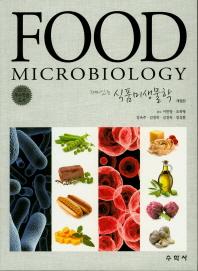 재미있는 식품미생물학
