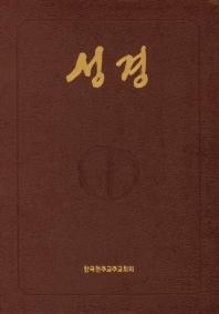 성경(46배판)(전단)(금장)(색인)(BB5-AH)(250062)