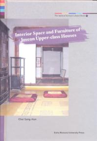 Spirit of Korean Cultural Roots 19 : Interior Space and Furniture of Joseon Upper-Class Houses