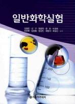 일반화학실험(강종민)