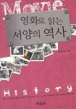 영화로 읽는 서양의 역사