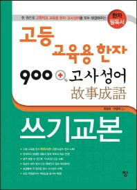 고등 교육용 한자 900 + 고사성어 쓰기교본