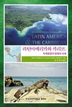 라틴아메리카와 카리브