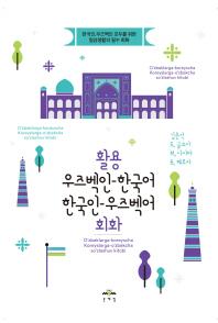 활용 우즈벡인-한국어 한국인-우즈벡어 회화
