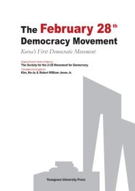 The February 28th Democracy Movement