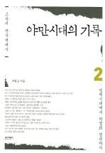 야만시대의 기록 2