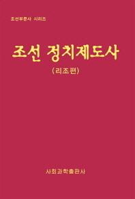 조선 정치제도사: 리조편