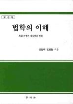 최신 판례와 개정법률 반영 법학의 이해