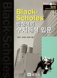 Black-Scholes 방정식의 수치해석 입문